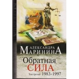 Обратная сила. Том 3. 1983-1997/ Маринина A.