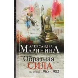 Обратная сила. Том 2. 1965 - 1982/ Маринина A.