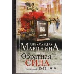 Обратная сила. Том 1. 1842 - 1919/ Маринина A.