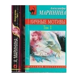 Маринина А./ Личные мотивы. В 2-х томах