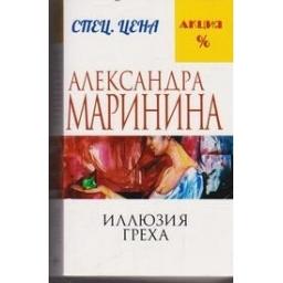 Иллюзия греха/ Маринина A.