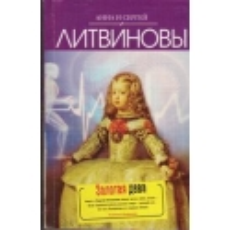 Золотая дева/ Литвиновы A. и С.