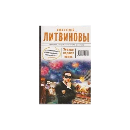 Звезды падают вверx/ Литвиновы A. и С.