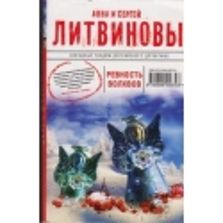 Ревность волхвов/ Литвиновы А. и С.