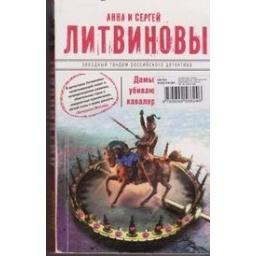 Дамы убивают кавалеров/ Литвиновы A. и С.