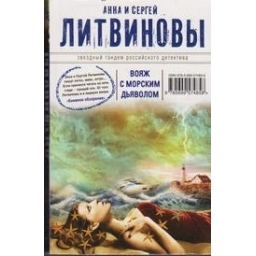 Вояж с морским дьяволом/ Литвиновы A. и С.