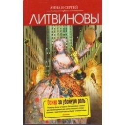 Оскар за убойную роль/ Литвиновы A. и С.
