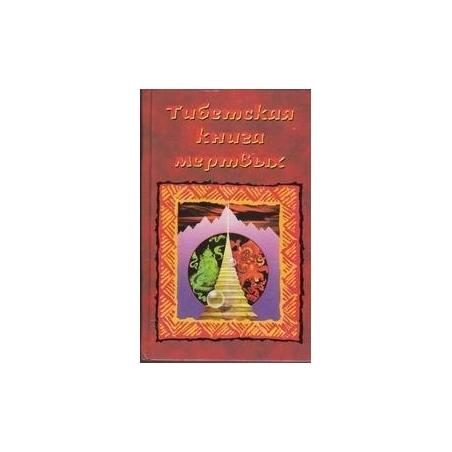 Тибетская книга мертвых/ Туманова О. Т.