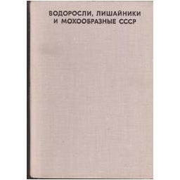 Водоросли, лишайники и мохообразные СССР/ Гарибова Л.В.