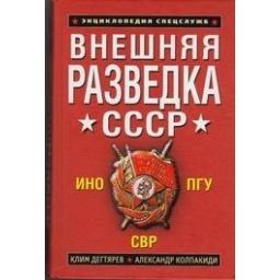 Внешняя разведка СССР/ Дегтярев K., Колпакиди A.