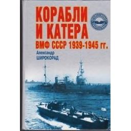 Корабли и катера ВМФ СССР 1939-1945 гг./ Широкорад A.