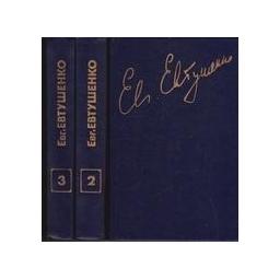 Стихотворения и поэмы (В 3-ех томах)/ Евтушенко Евг.