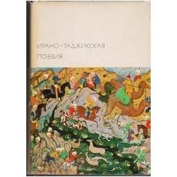 Ирано-таджикская поэзия/ Авторский коллектив
