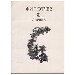 Лирика/ Тютчев Ф.