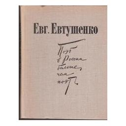 Поэт в России - больше, чем поэт/ Евтушенко Евг.