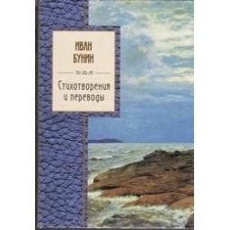 Стихотворения и переводы/ Бунин И.