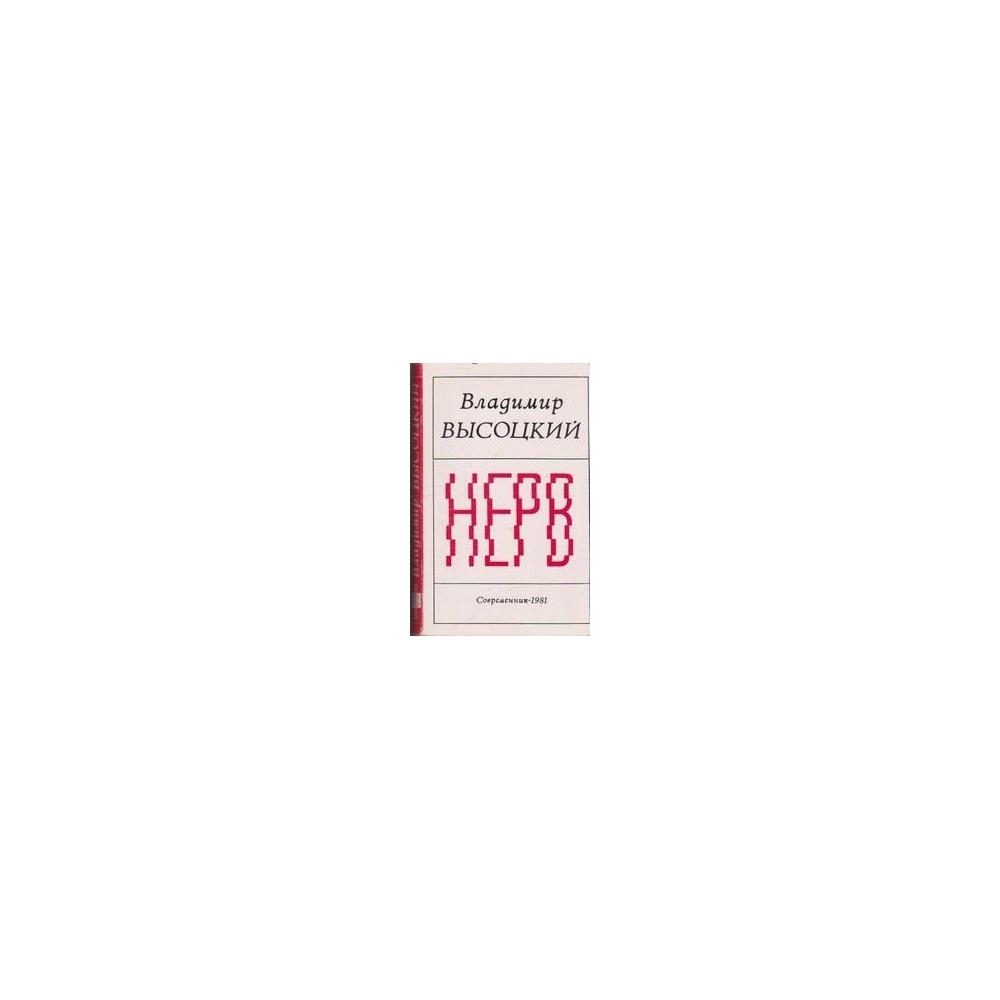 Нерв/ Высоцкий В.