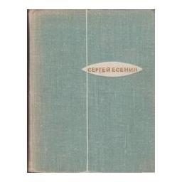 Стихотворения. Поэмы/ Есенин C.