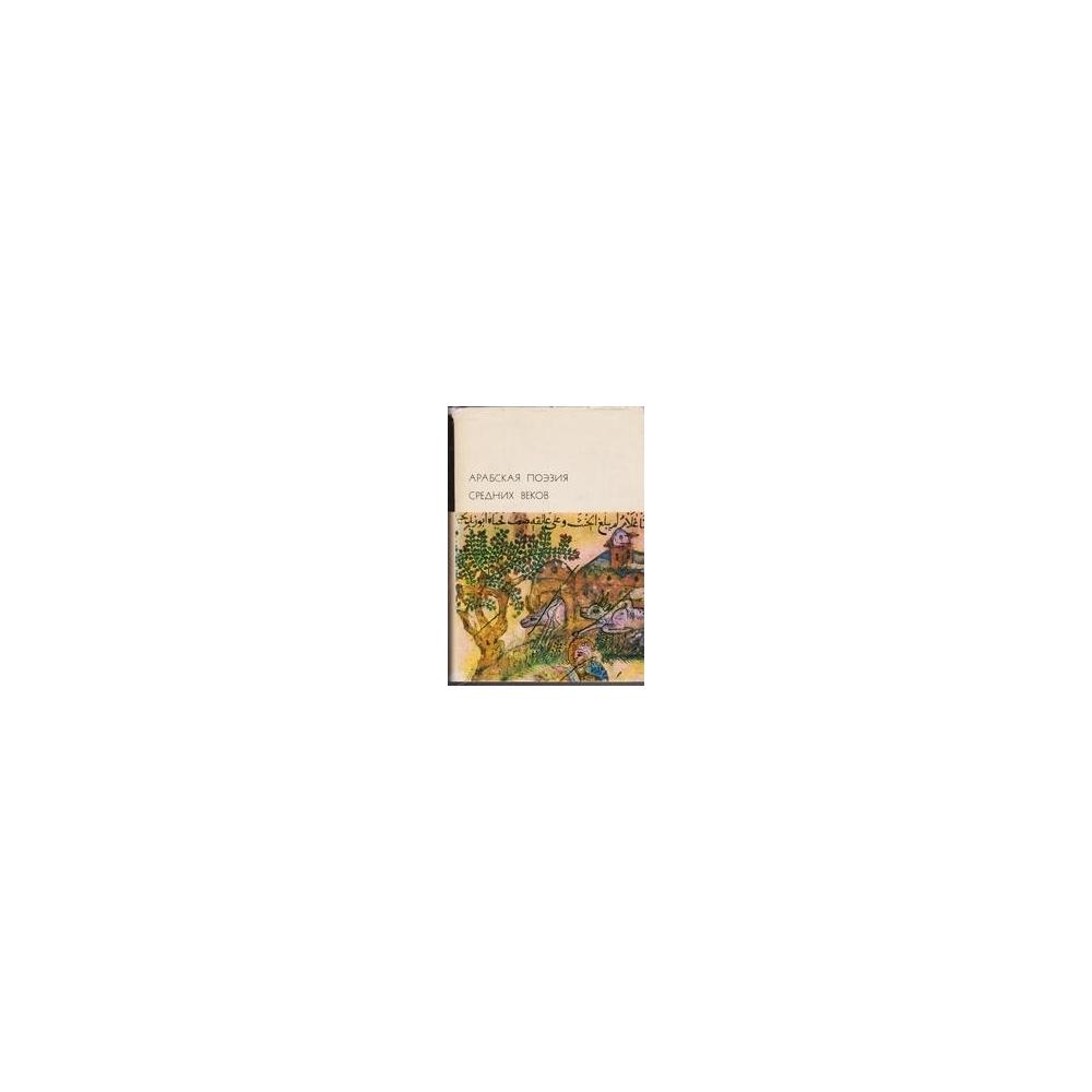 Арабская поэзия средних веков/ Авторский коллектив