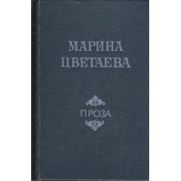 Проза/ Цветаева M.