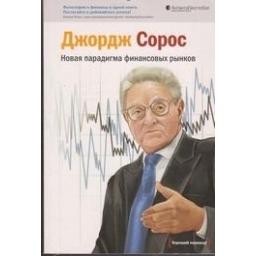 Новая парадигма финансовых рынков/ Сорос Дж.