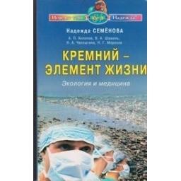 Кремний - элемент жизни. Экология и медицина/ Семёнова Н..