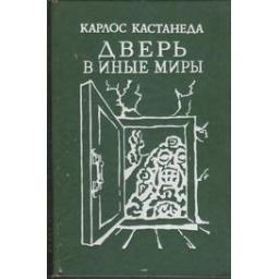Дверь в иные миры/ Кастанеда K.