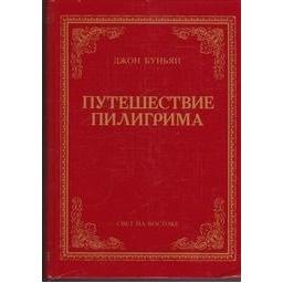 Путешествие пилигрима/ Буньян Дж.