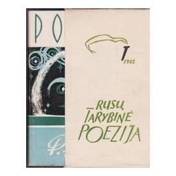 Rusų tarybinė poezija. - Autorių kolektyvas