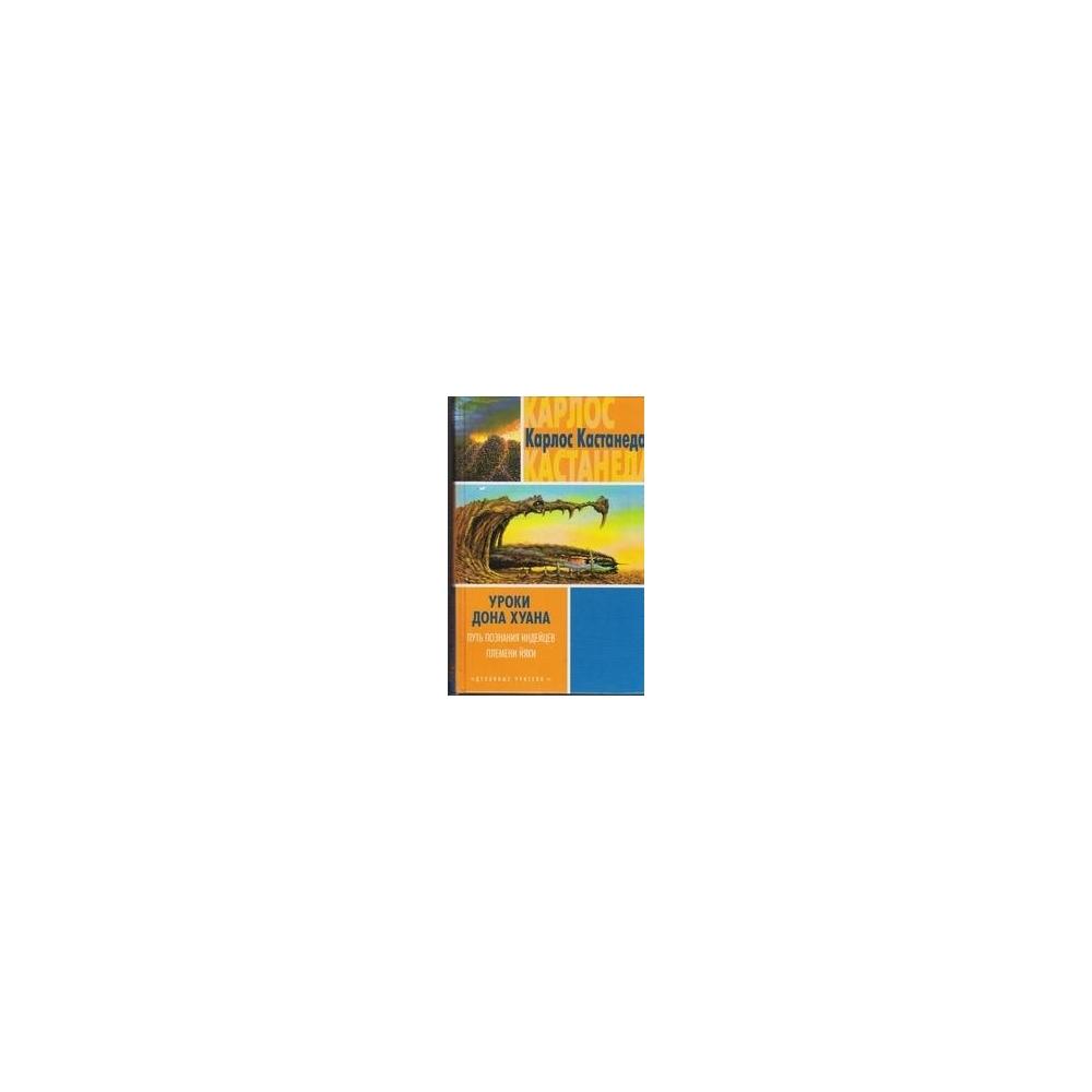Уроки дона Хуана. Путь познания индейцев племени Йяки/ Кастанеда К.