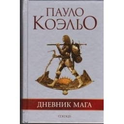 Дневник мага/ Коэльо П.