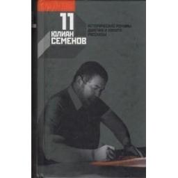 Собрание сочинений в 12 томах, том 11/ Семенов Ю.