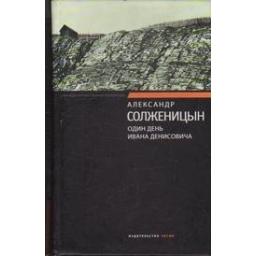 Один день Ивана Денисовича/ Солженицин A.