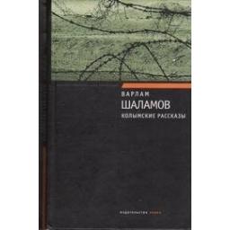 Колымские рассказы/ Шаламов В.