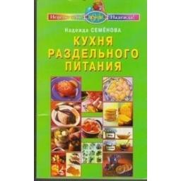 Кухня раздельного питания/ Семенова H.