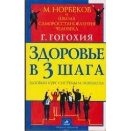Здоровье в 3 шага. Базовый курс системы М. Норбекова/ Гогохия Г.