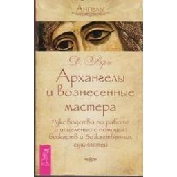 Архангелы и вознесенные мастера/ Верче Д.
