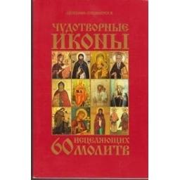Чудотворные иконы. 60 исцеляющих молитв/ Авторский коллектив