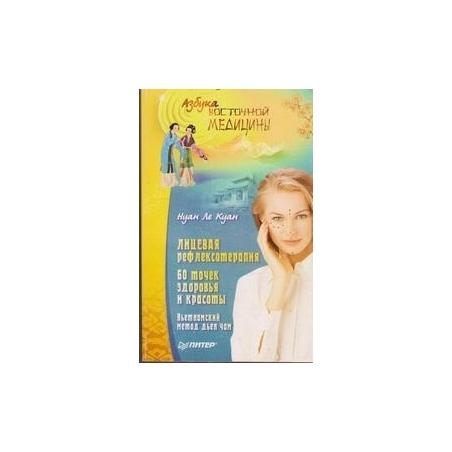 Лицевая рефлексотерапия. 60 точек здоровья и красоты/ Ле Куан H.