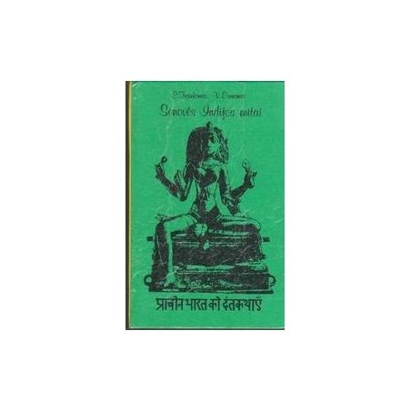 Senovės Indijos mitai/ Tiomkinas E.