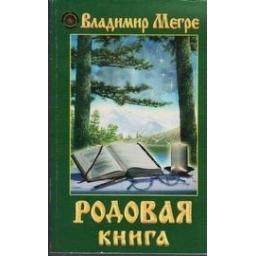 Родовая книга (6 кн.)/ Мегре Вл.