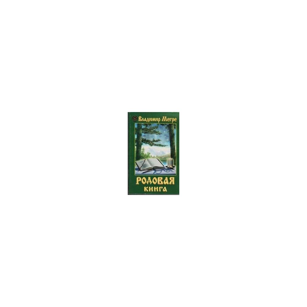 Родовая книга/ Владимир Мегре