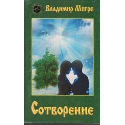 Сотворение/ Владимир Мегре