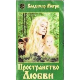 Пространство любви (3 книга)/ Владимир Мегре
