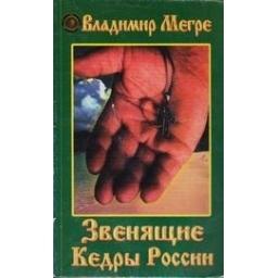 Звенящие Кедры России/ Владимир Мегре