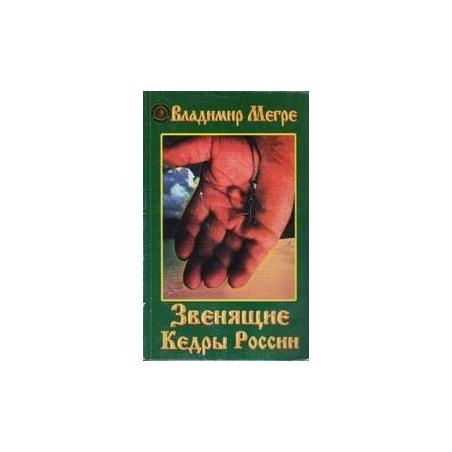Звенящие Кедры России (2 кн.)/ Мегре Вл.