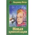 Новая цивилизация (8 кн., 1 часть)/ Мегре Вл.