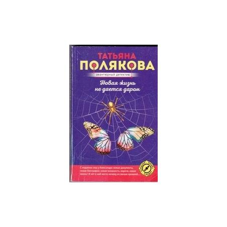 Новая жизнь не дается даром/ Полякова T.