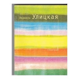 Сонечка/ Улицкая Л.