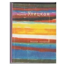 Веселые похороны/ Улицкая Л.